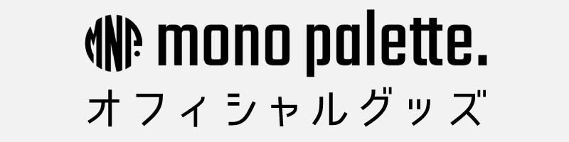 mono palette. オフィシャルグッズ