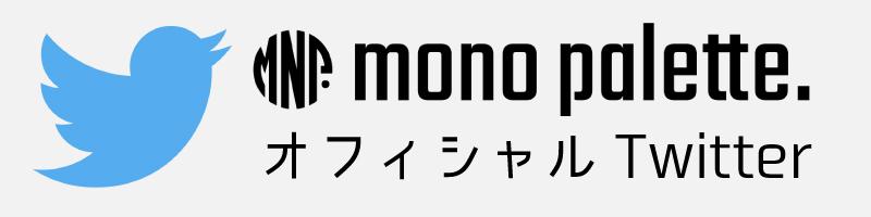 mono palette. オフィシャルTwitter